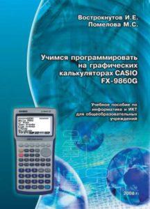 Учимся программировать на графических калькуляторах CASIO FX-9860G