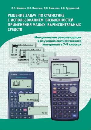 Решение задач по статистике с использованием возможностей малых вычислительных средств