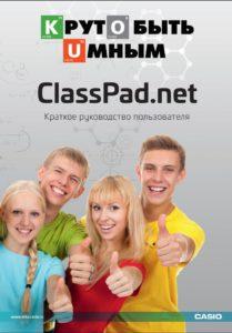 Руководство пользователя ClassPad