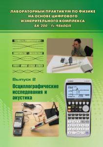 Лабораторный практикум по физике на основе цифрового измерительного комплекса ЕА-200 – FХ-9860GII. Выпуск 2. Осциллографические исследования и акустика