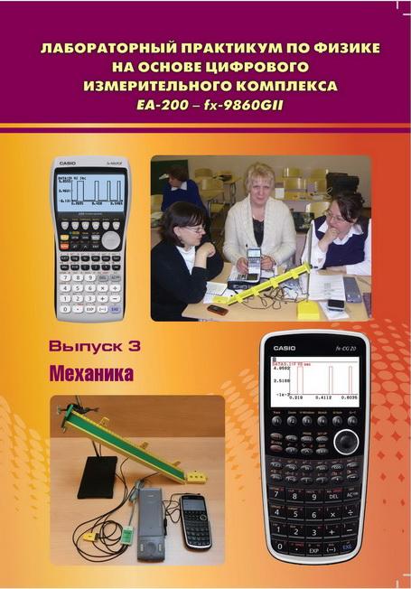 Лабораторный практикум по физике на основе цифрового измерительного комплекса ЕА-200 – FХ-9860GII. Выпуск 3. Механика